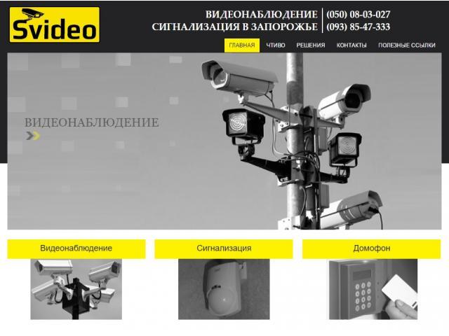 Видеонаблюдение в Запорожье