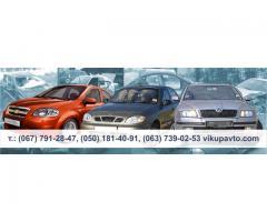 Выкуп и продажа авто