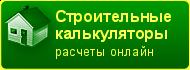, Библиотека Строителя
