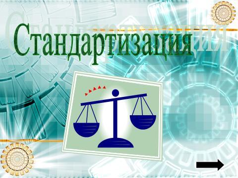 3standart-sertificat