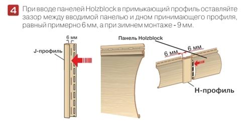 4-holcblok-montag