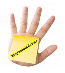 2-merchik