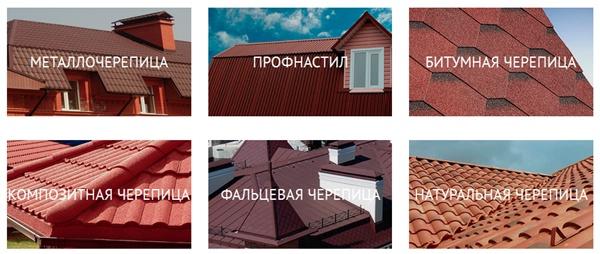 2 причины купить кровельные материалы оригинального качества на сайте citybud.kiev.ua