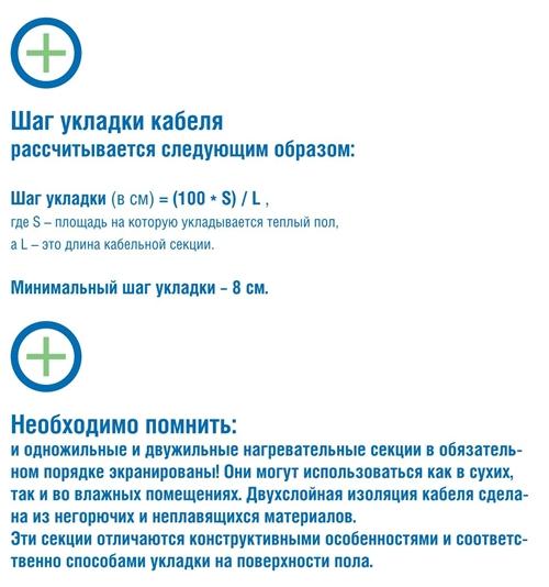 4-tepliy-pol