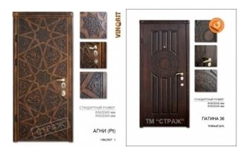2vhod-dver